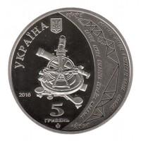 5 гривен 2016 год. Украина. Геодезическая дуга Струве.