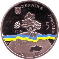 5 гривен 2016 год. Украина. Непостоянный член Совета Безопасности ООН в 2016–2017 гг.