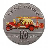5 гривен 2016 год. Украина. 100 лет пожарному автомобилю Украины.