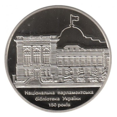 5 гривен 2016 год. Украина. 150 лет Национальной парламентской библиотеке Украины.