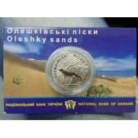 2 гривны 2015 год. Украина. Олешковские пески (в буклете)