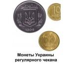 Монеты Украины регулярного чекана