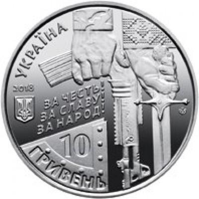 10 гривен 2018 год.Украина.Защитникам Донецкого аэропорта.