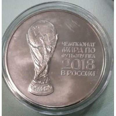 3 рубля 2018 год (выпуск 2016). Россия. Чемпионат мира по футболу FIFA 2018 в России, серебро (UNC)