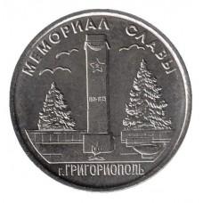 Приднестровье. 1 рубль 2017 год. Мемориал Славы г. Григориополь.