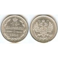 10 копеек 1916 год. Россия. СПБ ВС. Николай II, серебро