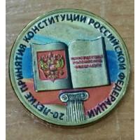 10 рублей 2013 год. Россия. 20-летие принятия Конституции Российской Федерации. Цветная эмаль (2)