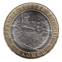 10 рублей 2017 год. Россия. Олонец, Республика Карелия (1137 г.)