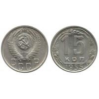 15 копеек 1955 год. СССР.