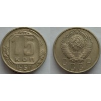 15 копеек 1957 год. СССР.