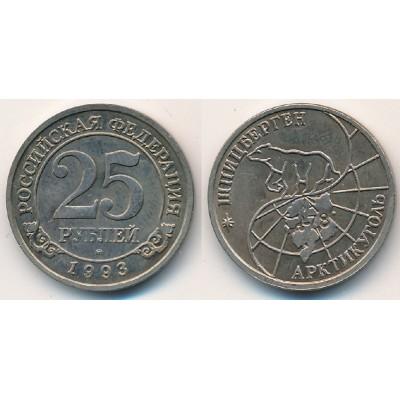25 рублей 1993 год. Арктикуголь Шпицберген.