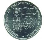 Монеты посвященные Чемпионату мира по практической стрельбе из карабина.