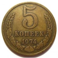 5 копеек 1974 год. СССР
