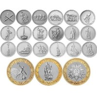 Набор из 21 монеты серии 70 лет Победы в Великой Отечественной войне.