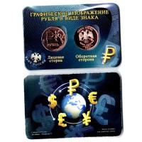 Монета 1 рубль 2014г. Графическое изображение рубля БРОНЗА. В БУКЛЕТЕ