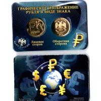 Монета 1 рубль 2014г. Графическое изображение рубля ПОЗОЛОТА. В БУКЛЕТЕ