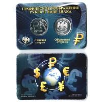 Монета 1 рубль 2014г. Графическое изображение рубля. В БУКЛЕТЕ