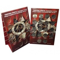Набор из 18 монет 70 лет Победы в Великой Отечественной войне (в подставке).