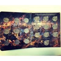 Набор юбилейных монет России серии 200-летия победы России в Отечественной войне 1812 года. 28 монет