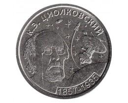Приднестровье. 1 рубль 2017 год. 160 лет со дня рождения К. Э. Циолковского.