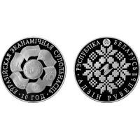 Беларусь. 1 Рубль 2010 год. 10 лет Экономическому содружеству.
