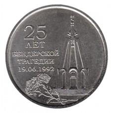 Приднестровье. 1 рубль 2017 год. 25 лет Бендерской трагедии.