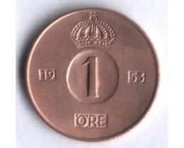 1 эре Швеция 1953 год