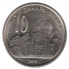10 динаров 2012 год. Сербия. Монастырь Студеница.