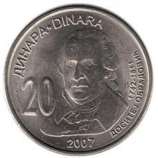 20 динаров 2007 год. Сербия. Досифей Обрадович.