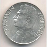 50 крон 1949 год. Чехословакия, монета со Сталиным (серебро)