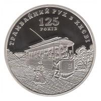 5 гривен 2017 год. Украина. 125 лет трамвайному движению в Киеве.