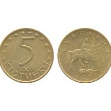 5 стотинки 2000 год. Болгария.
