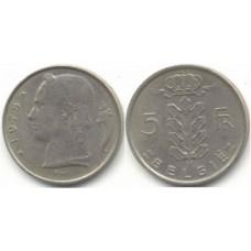 5 франков 1975 г. Бельгия