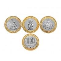 Набор из 3-х монет России 10 рублей 2015 год 70 лет Победы в ВОВ