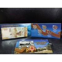 Альбом для монет 5 рублей 2015 год и банкноты, посвящ. Подвигу советских воинов, сражавшихся на Крымском полуострове