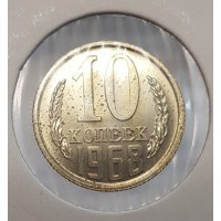 10 копеек 1968 год. СССР.