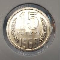 15 копеек 1968 год. СССР.