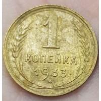 1 копейка 1933 год. СССР