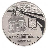 5 гривен 2017 год. Украина. Екатерининская церковь в Чернигове.