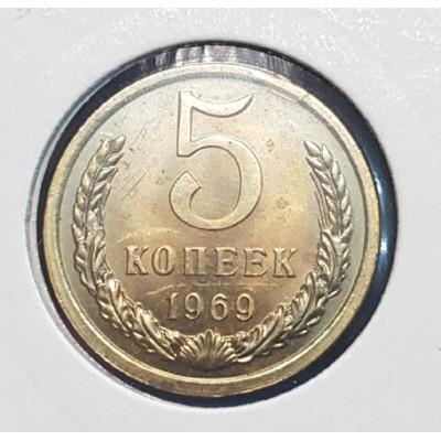 СССР. 5 копеек 1969 год. Редкая.