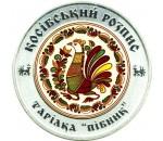 Юбилейные и памятные монеты Украины - 5 гривен