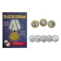 Комплект монет 2015 года в альбоме 70-летие Победы в ВОВ-Крым (Альбом+8 монет)