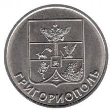Приднестровье. 1 рубль 2017 год. Герб города Григориополь