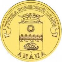 10 рублей 2014 год. Россия. Анапа.