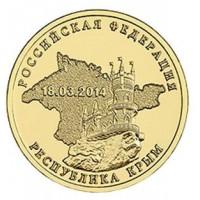 10 рублей 2014 год. Россия. Республика Крым