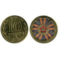 10 рублей 2010 год. Россия. Официальная эмблема 65-летия Победы. Цветная эмаль