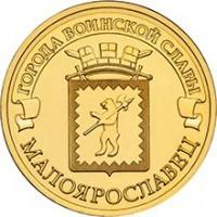 10 рублей 2015 год. Россия. Малоярославец