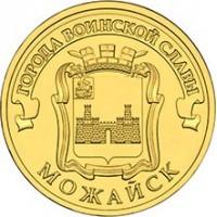 10 рублей 2015 год. Россия. Можайск