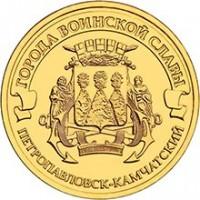 10 рублей 2015 год. Россия. Петропавловск-Камчатский
