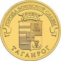 10 рублей 2015 год. Россия. Таганрог
